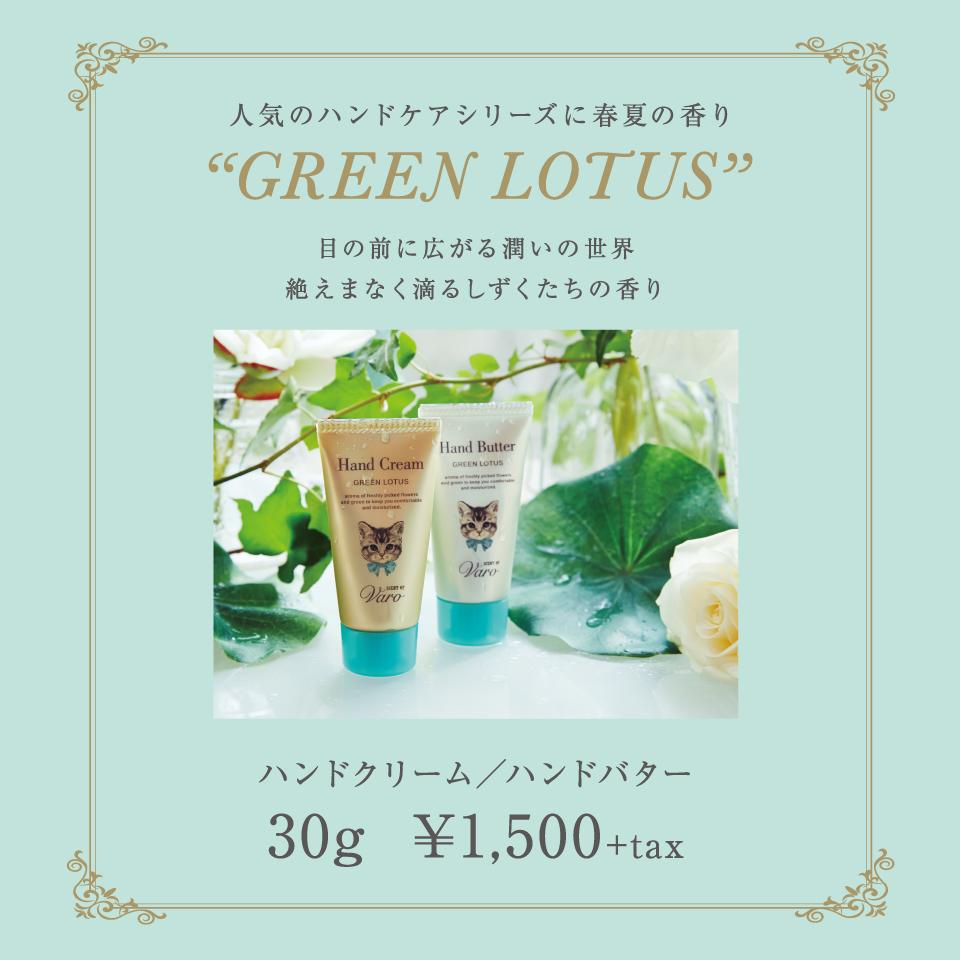 【SOV】GreenLotus ※PIなし