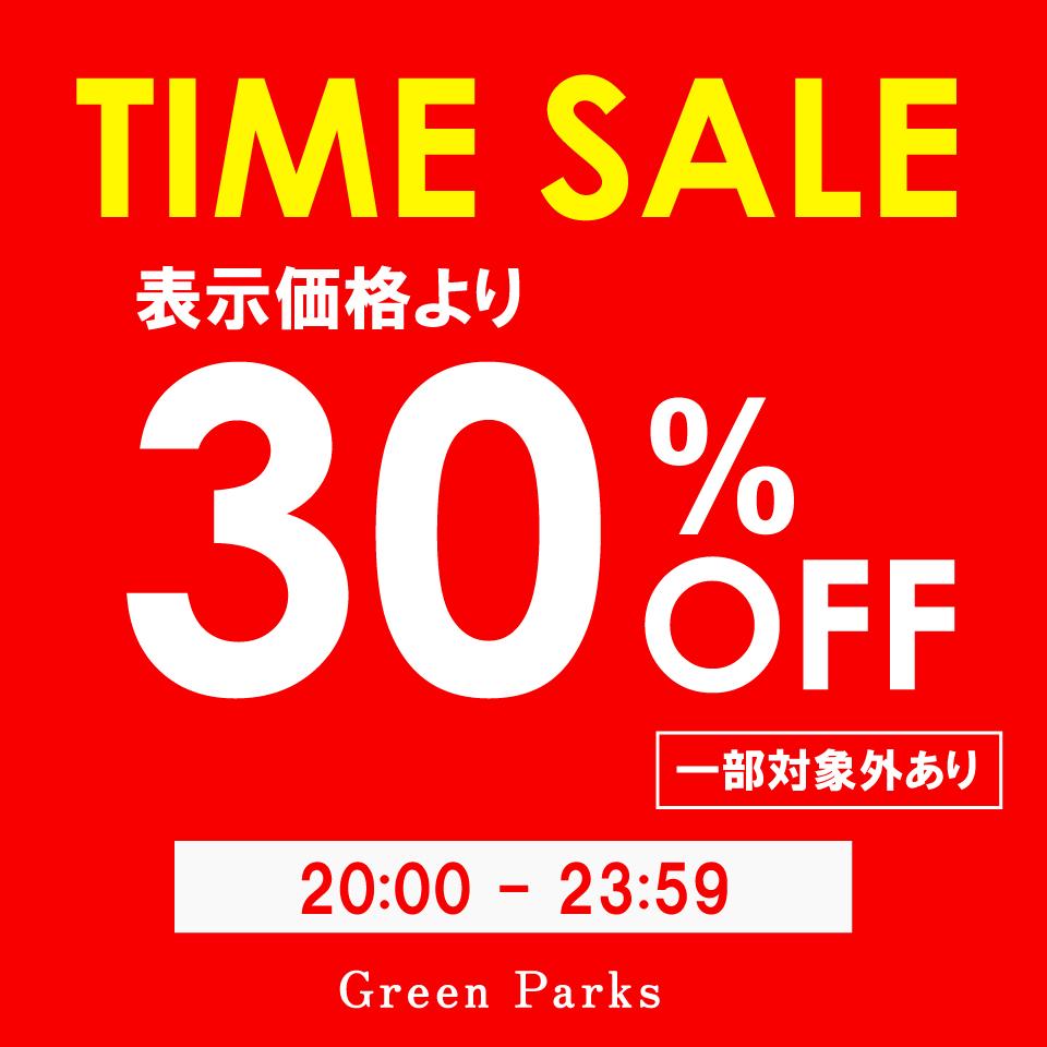 【GP】タイムセール