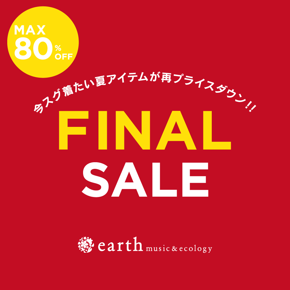 【emae】2016年7月FINALセール
