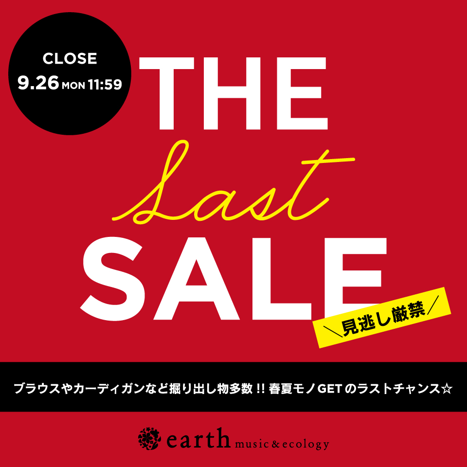 【emae】thelastsale0926closed