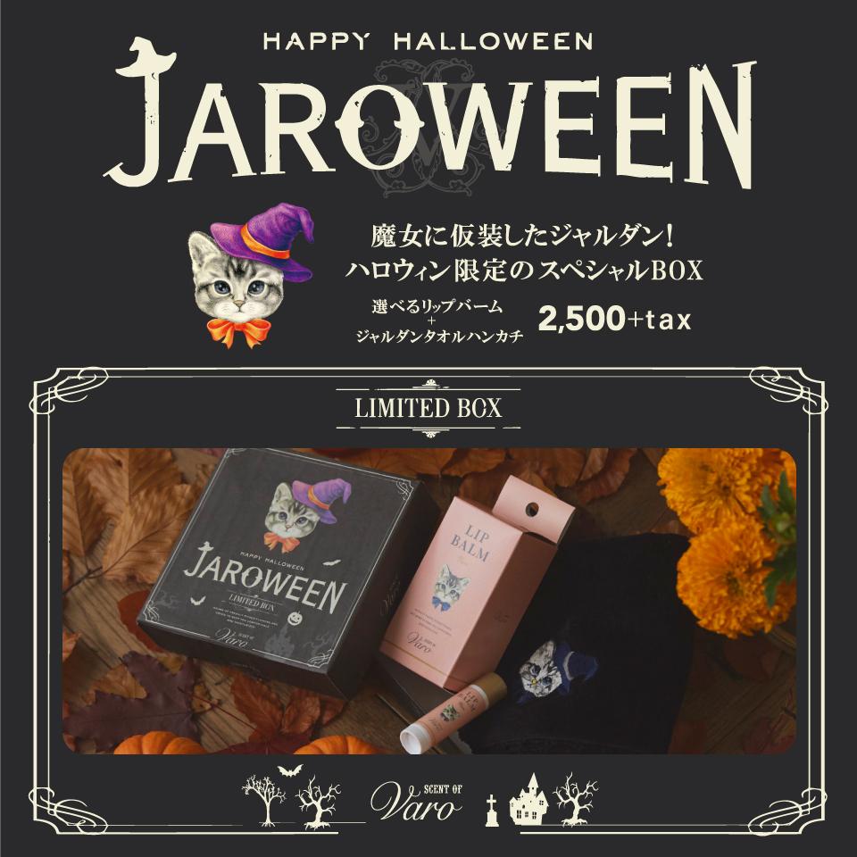 jaroween_0923