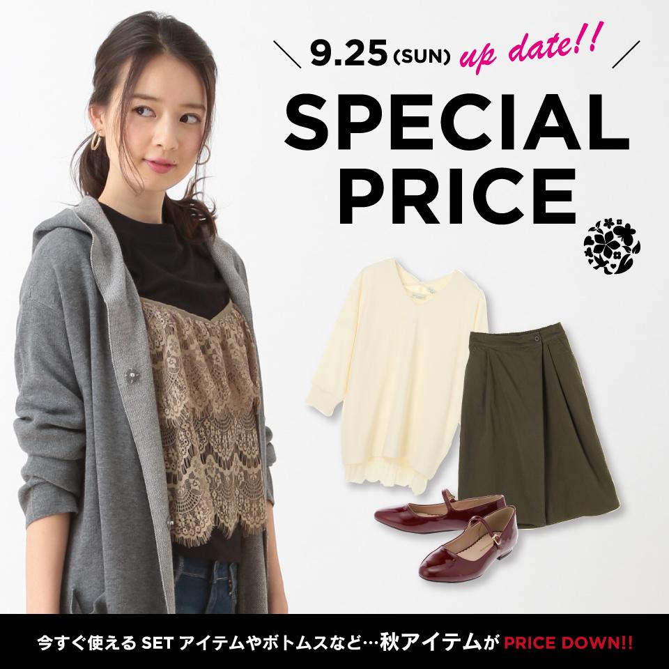 【emae】スペプラ9月25日更新