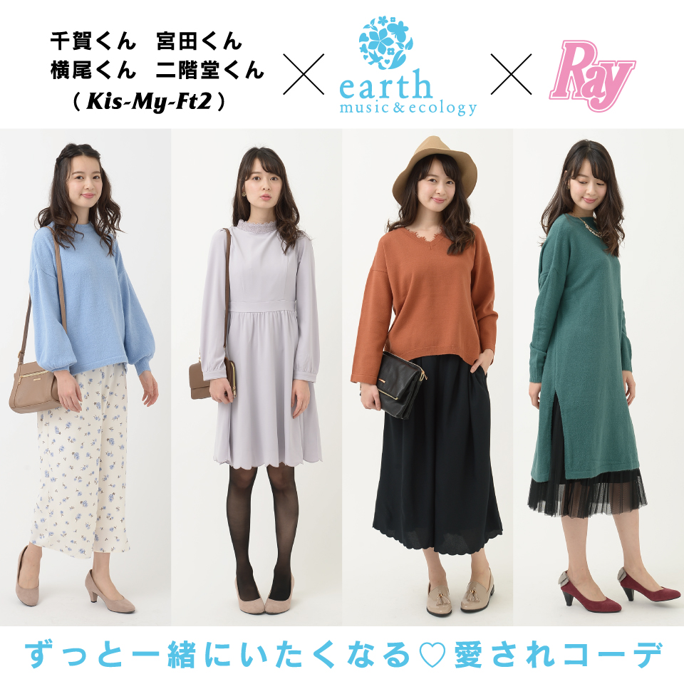 【emae】Rayキスマイコラボ一覧