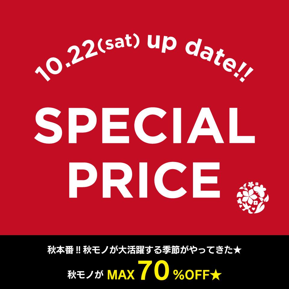 【emae】スペプラ10月22日更新