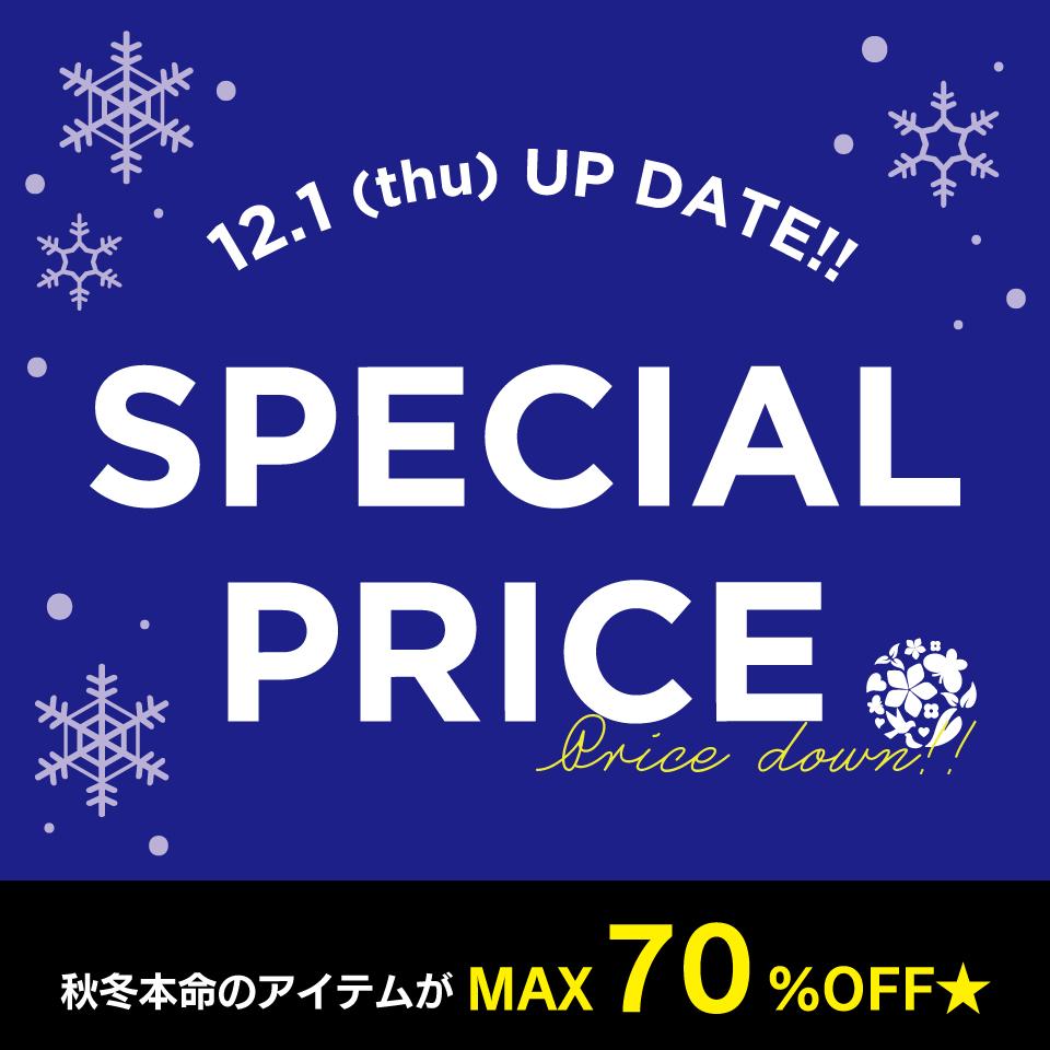 【emae】スペシャルプライス12月1日更新