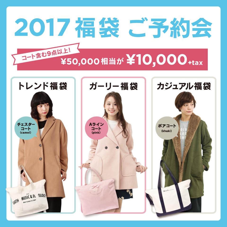 【emae】12月5日~福袋予約販売