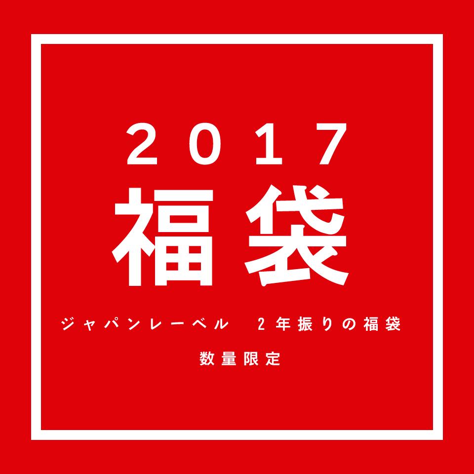 【JL】2017年福袋