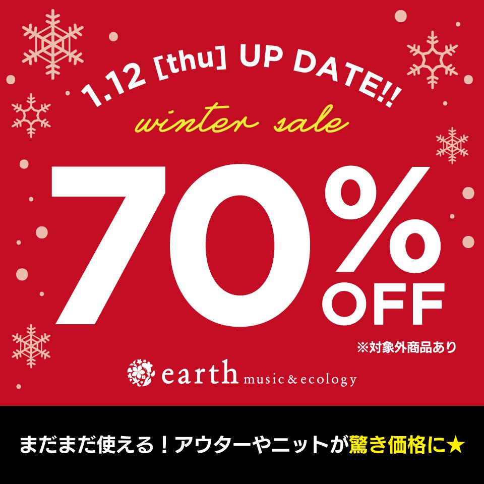 【emae】WINTERSALE1月12日~