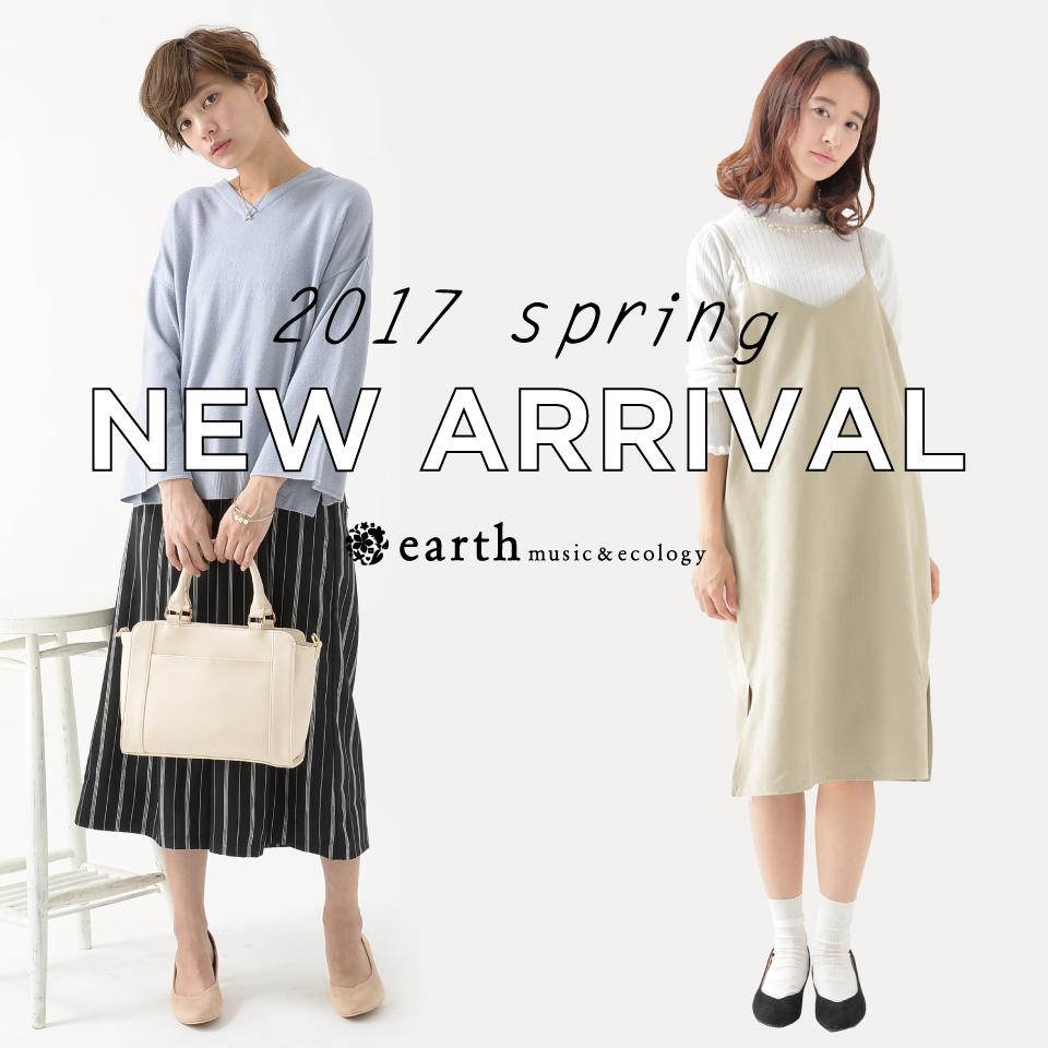 【emae】2017春夏新作アイテム