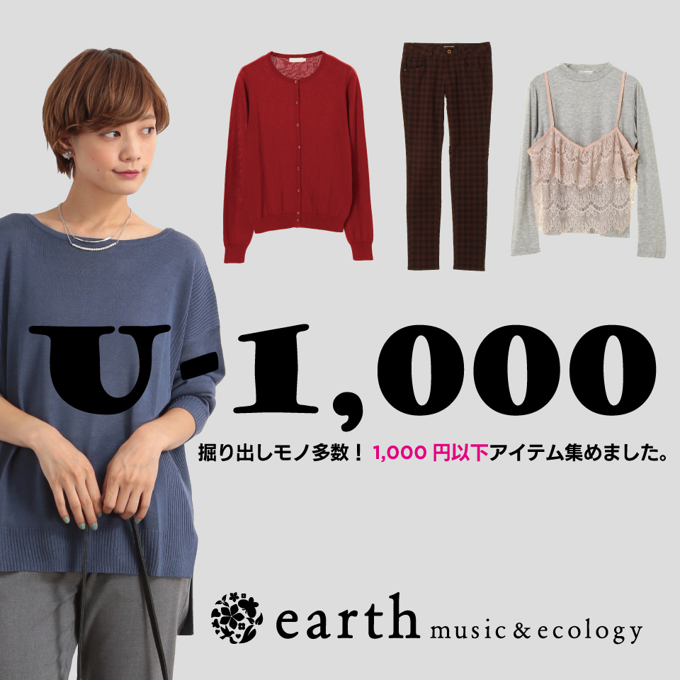 【emae】1000円以下アイテム
