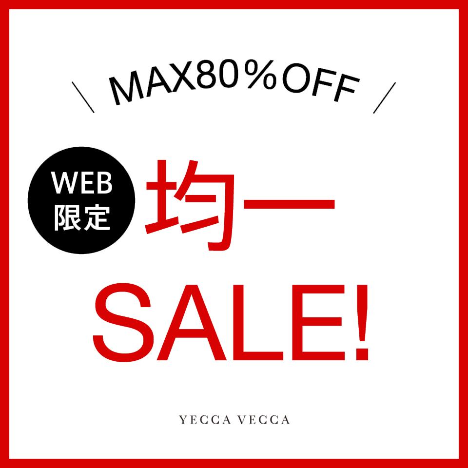 【YCVC】均一セールMAX80%OFF