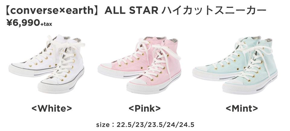 【converse×earth】ALL STARハイカットスニーカー