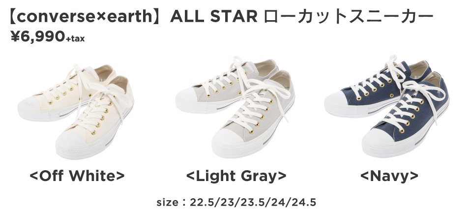 【converse×earth】ALL STARローカット スニーカー