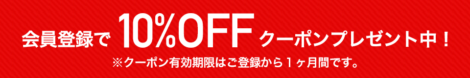 10%OFFクーポンプレゼント!